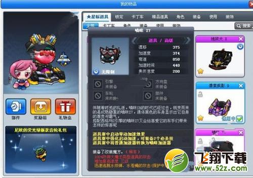 跑跑卡丁车手游喵咪车获取攻略_52z.com