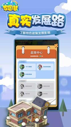 家国梦城市任务第二阶段玩法攻略_52z.com
