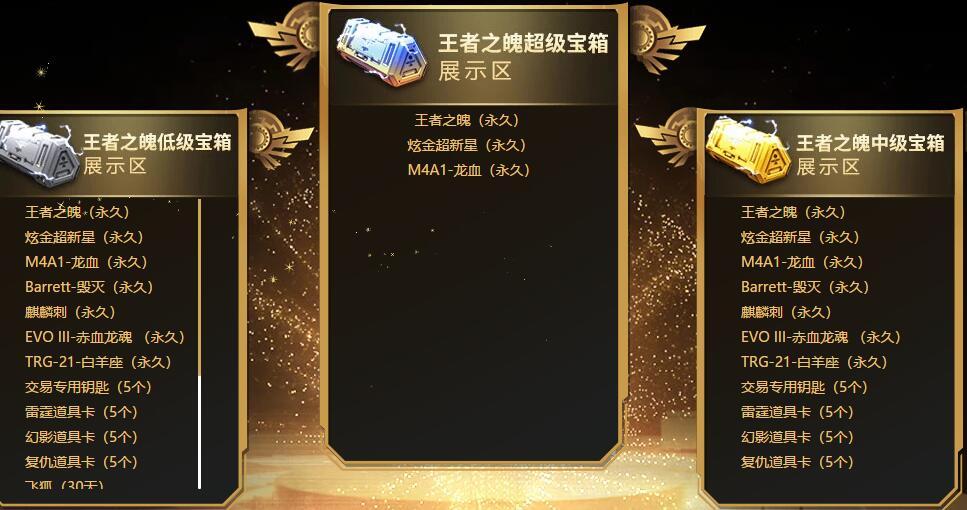 2019CF10月王者宝箱活动地址_52z.com