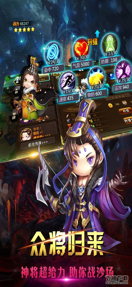 网页10分3D游戏 神将三国志V1.0.0 网页版_52z.com