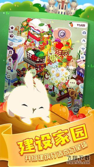 邦尼兔的奇幻星球V1.0 苹果版_52z.com