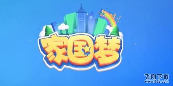 家国梦城市任务第十阶段玩法攻略_52z.com