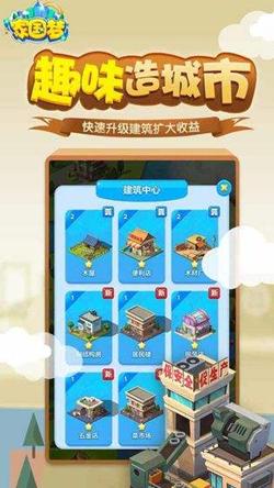 家国梦城市任务第十四阶段玩法攻略_52z.com