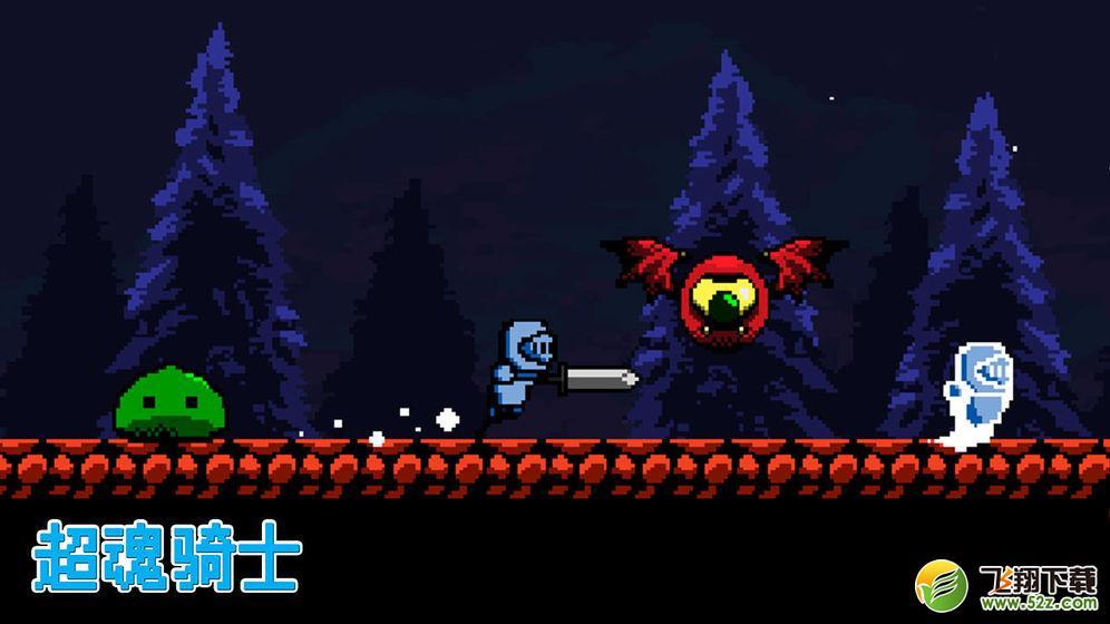 超魂骑士V1.0 IOS版_52z.com