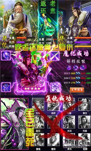 新神将三国神将V1.0 安卓版_52z.com