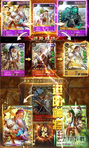 新神将三国V1.0 最新版_52z.com