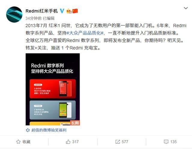 红米Redmi 8手机发布会直播地址_52z.com