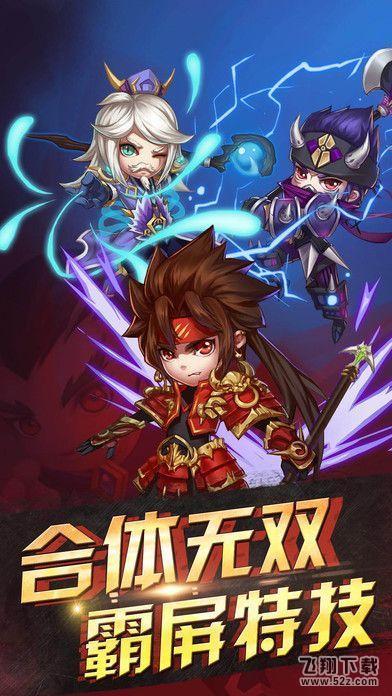 神将三国战纪V1.0 安卓版_52z.com