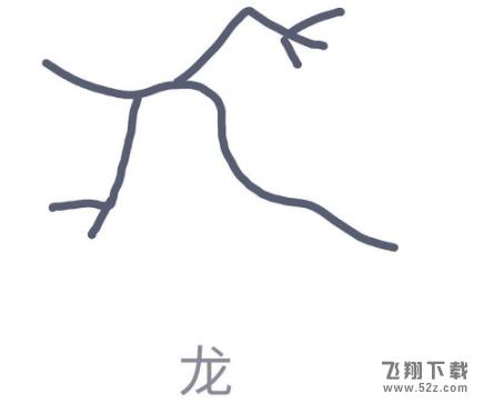 QQ画图红包龙画法教程_52z.com