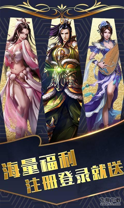 神将战三国正版V6.0.6 官网版_52z.com