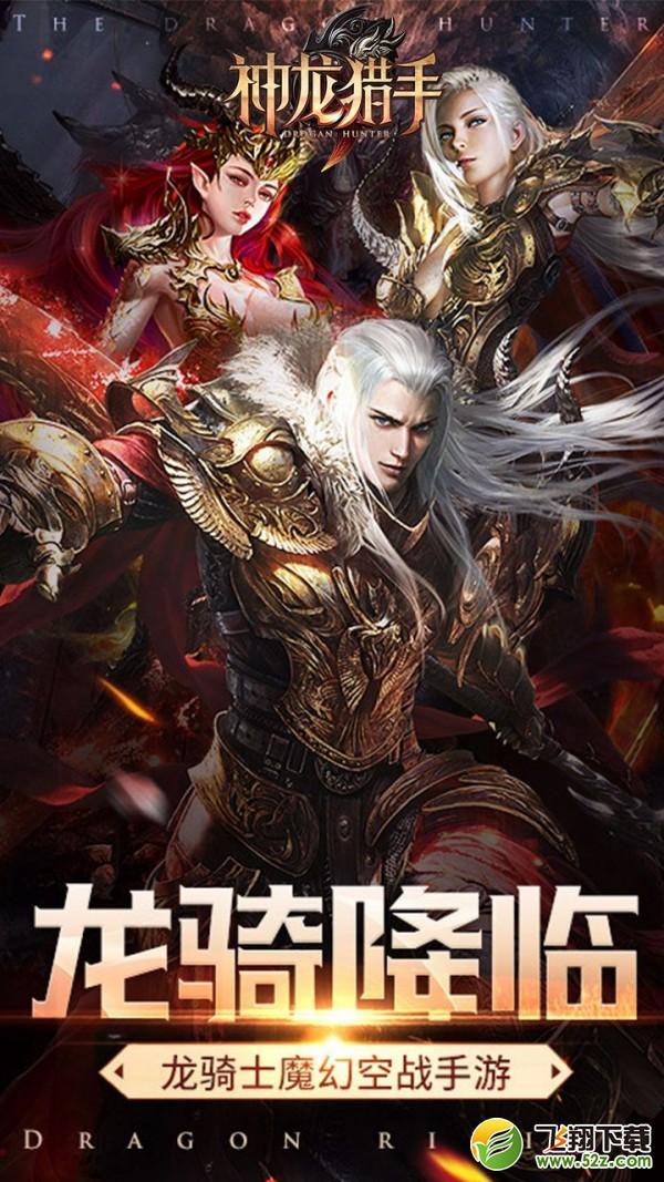 神龙猎手V9.27 最新版_52z.com