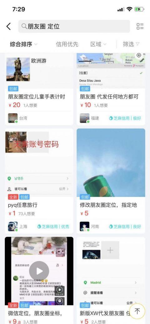 微信回应朋友圈改定位是怎么回事 微信回应朋友圈改定位说了什么_52z.com