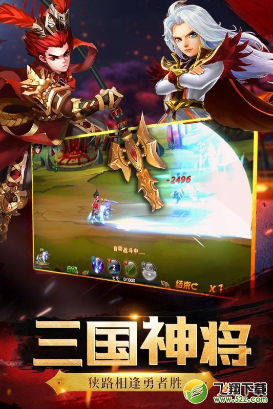 神将世界V1.5.11 手机版_52z.com