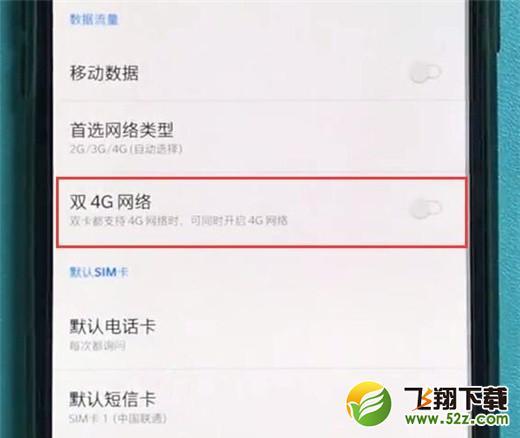 一加7pro手机开启双4G网络方法教程_52z.com