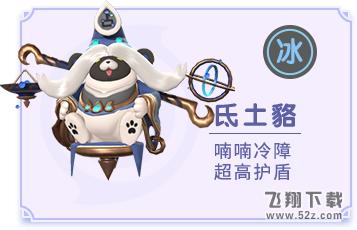 《一起来捉妖》飞廉辅助妖灵推荐_52z.com
