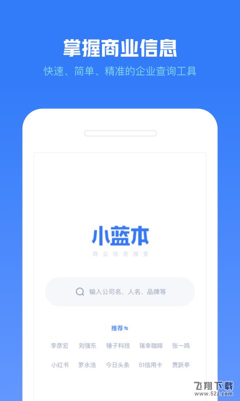 小蓝本V1.6.1 安卓版_52z.com