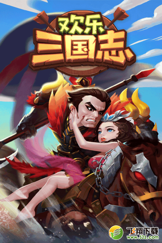 欢乐三国志V0.1.0 最新版_52z.com