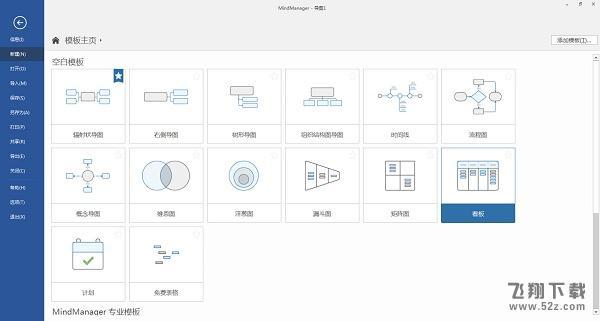 MindManager 2020V20.0.334 中文版_52z.com