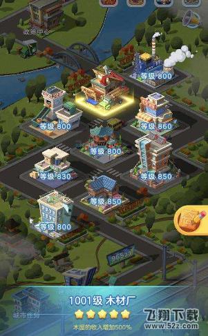 家国梦城市任务第二十阶段玩法攻略_52z.com