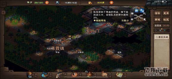 《烟雨江湖》丹青获取攻略_52z.com