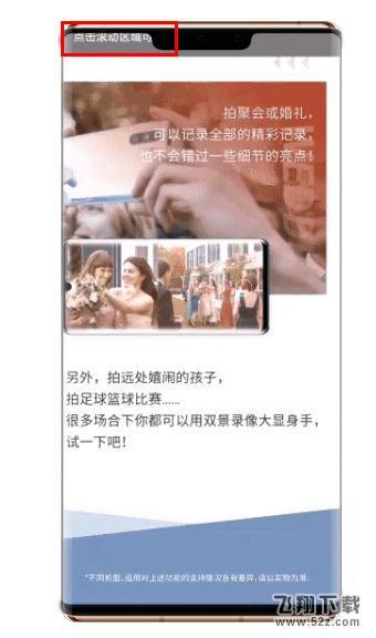华为mate30pro手机截长屏方法教程