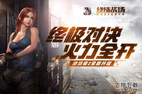 终结战场V1.400004.328452 官网版_52z.com