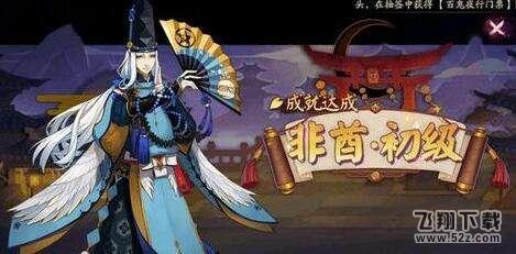 《阴阳师百闻牌》秘闻绘卷新章节解锁方法攻略_52z.com