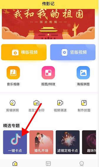 抖音app只对你有感觉卡点视频拍摄方法教程