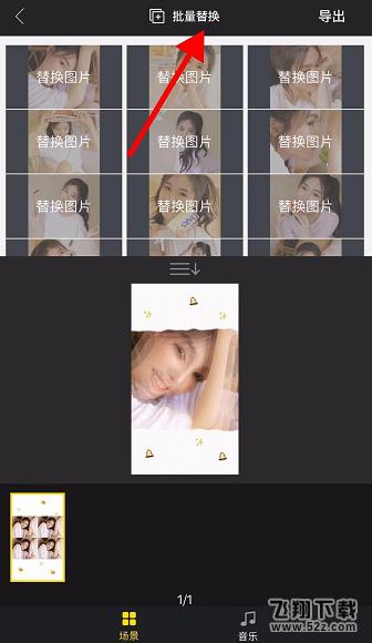 抖音app只对你有感觉卡点视频拍摄方法教程_52z.com