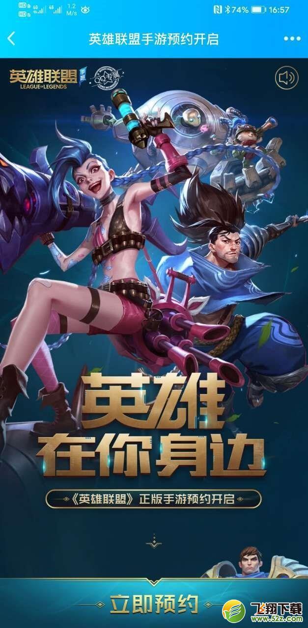 英雄联盟亚洲必赢世界顶级博彩V1.0 苹果版_52z.com