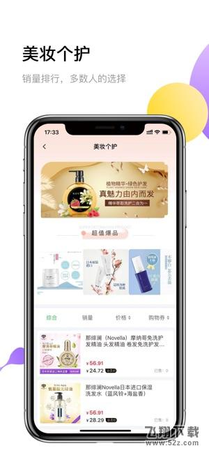 冬瓜街V3.0.3 IOS版_52z.com