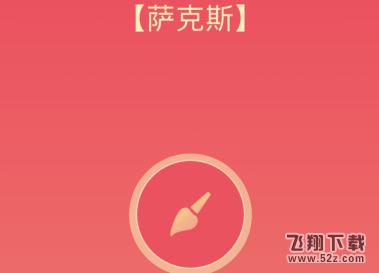 QQ画图红包萨克斯画法教程_52z.com