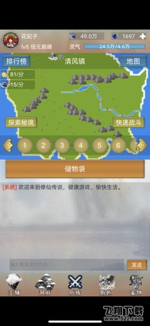 2019最值得玩的3D高清仙侠游戏原创推荐