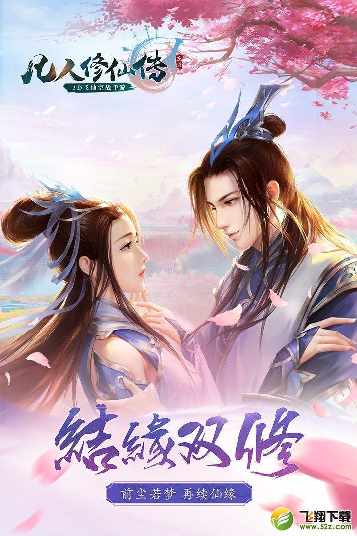 2019最值得玩的3D高清仙侠游戏原创推荐_52z.com