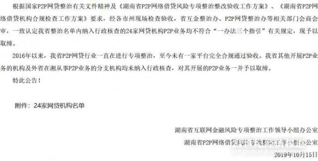 湖南取缔网贷机构是怎么回事 湖南取缔网贷机构是什么情况