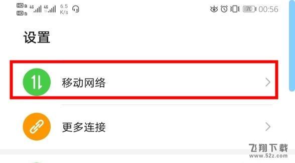 华为mate30pro手机双卡流量切换方法教程