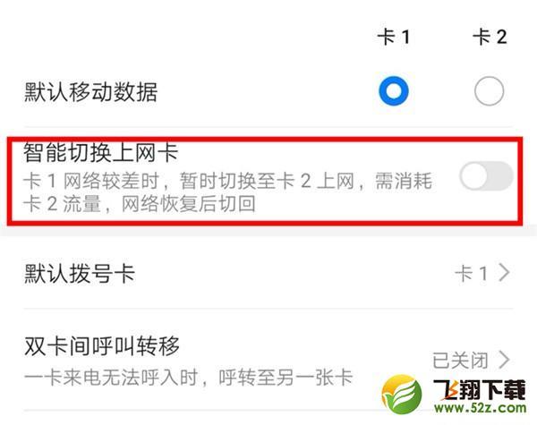 华为mate30pro手机双卡流量切换方法教程_52z.com