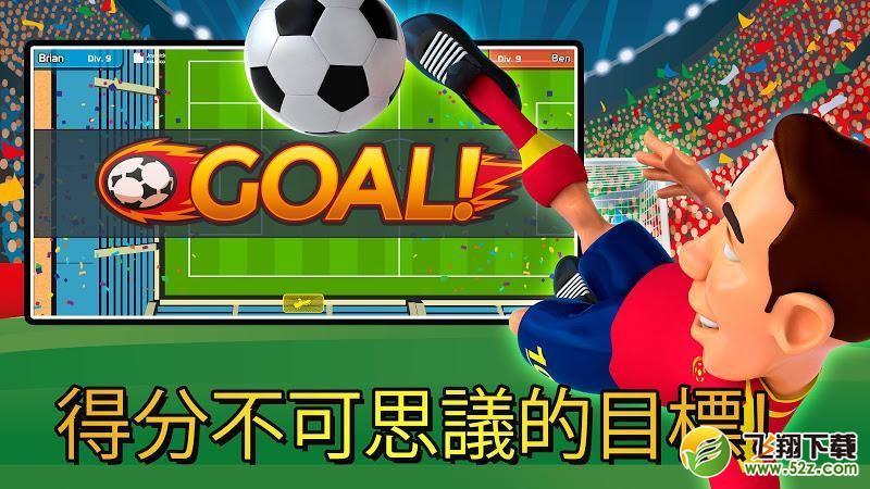 迷你足球世界杯V1.00.018 安卓版_52z.com