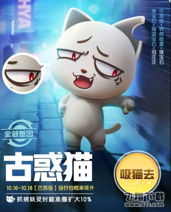 一起来捉妖古惑猫基因配方获取攻略_52z.com