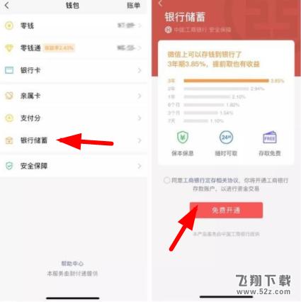 微信银行储蓄开通方法教程_52z.com