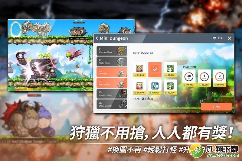 枫之谷M国服V1.38 国服_52z.com