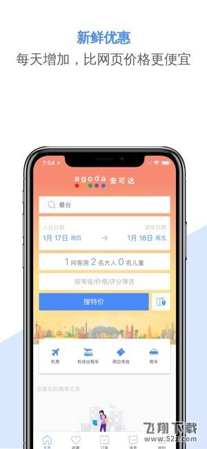 Agoda安可达V7.39.0 IOS版_52z.com
