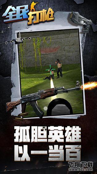 全民打枪V1.2.15 安卓版_52z.com