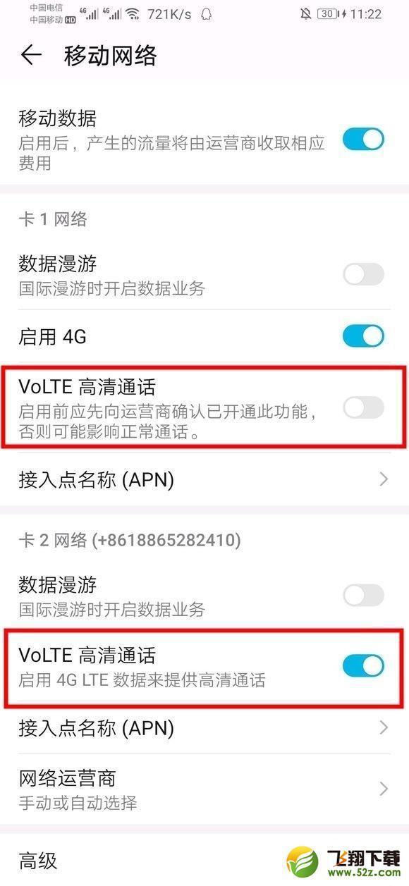 华为mate30两张电信卡能同时使用吗?_52z.com