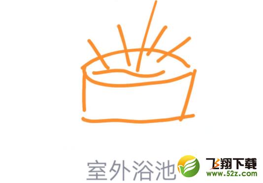 QQ画图红包室外浴池画法教程_52z.com