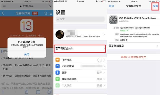 苹果ios13.2bate3更新使用方法教程_52z.com