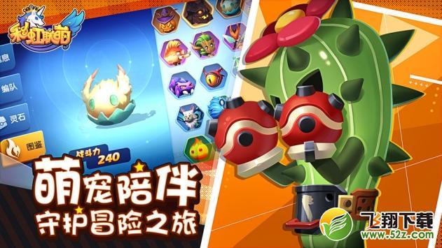 彩虹联萌V1.0 手机版_52z.com