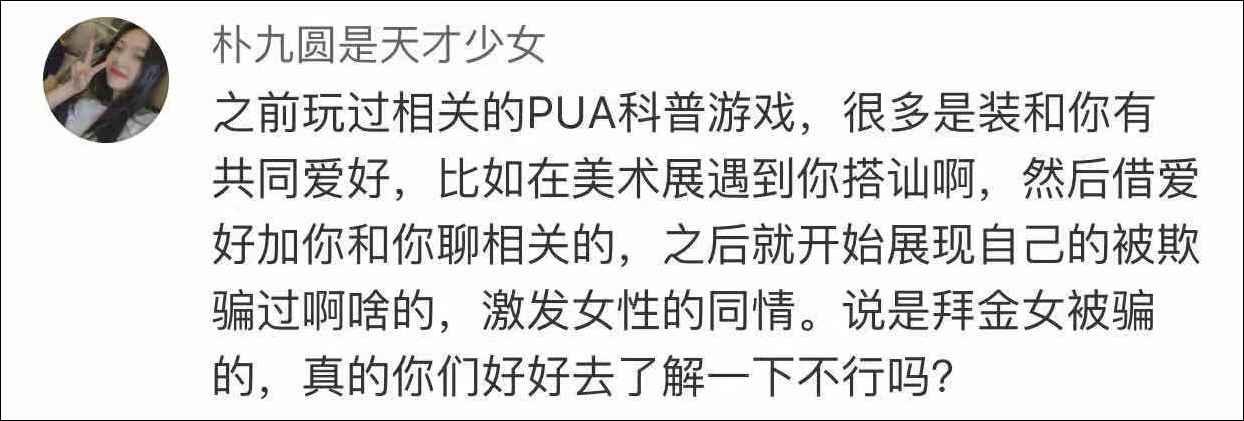 媒体暗访PUA是怎么回事 媒体暗访PUA是什么情况_52z.com