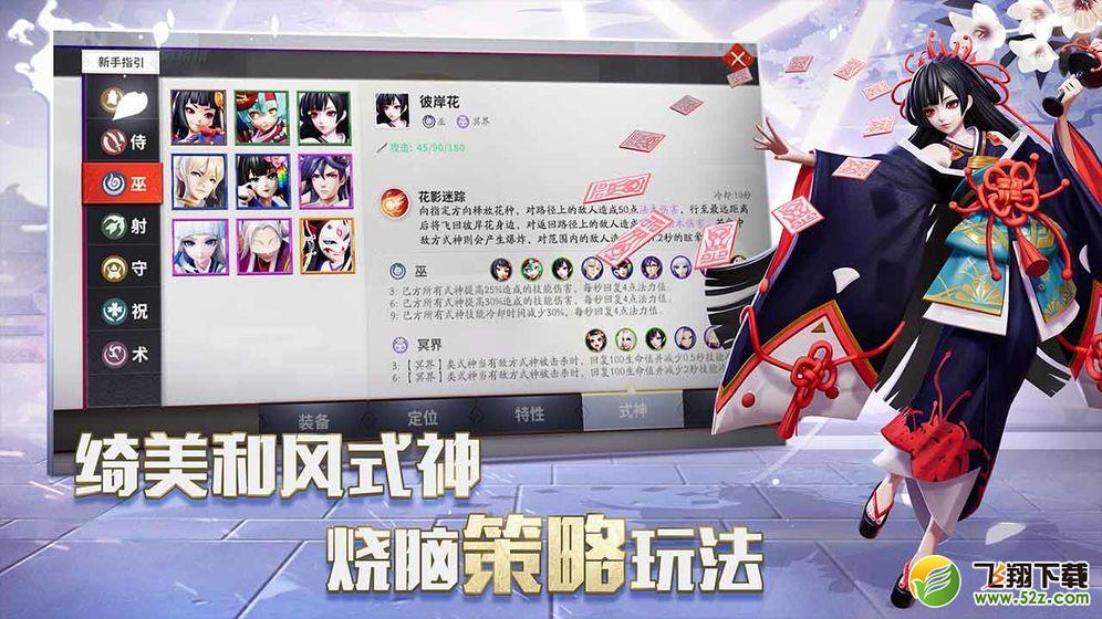 阴阳师智走棋V1.0 手机版_52z.com
