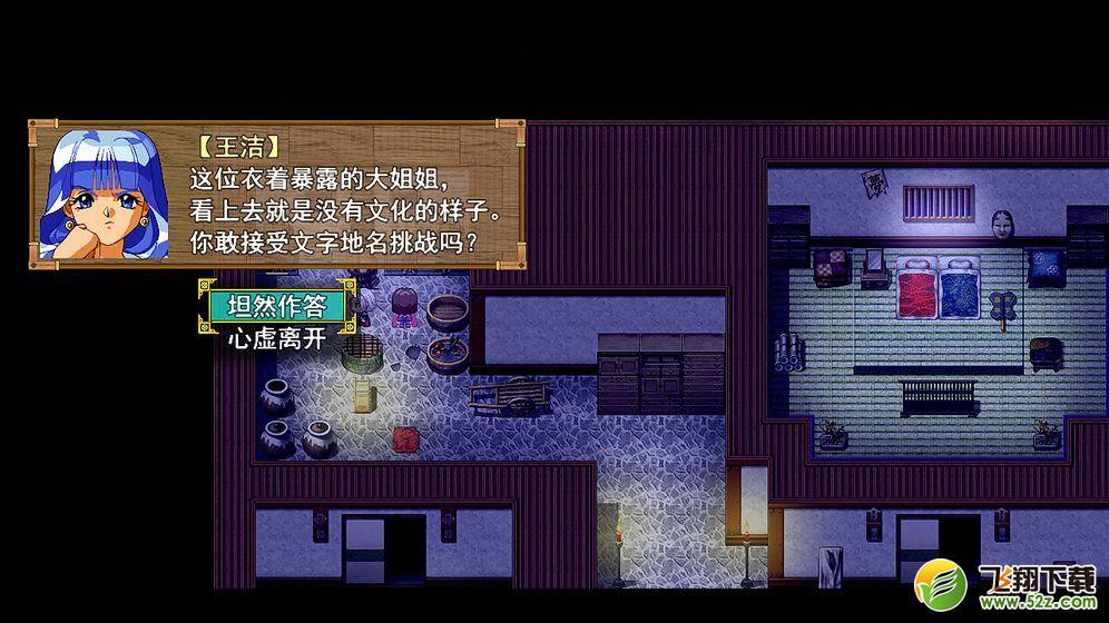 祛魅3:格心V1.0 苹果版_52z.com